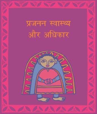 Prajnan Swasthya Aur Adhikar