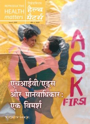 RHM Issue 4 2009 – HIV AIDS Aur Manvadhikar Ek Vimarsh