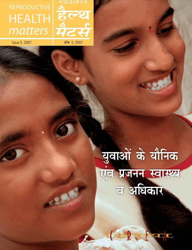 SRHM Issue 2 2007 – Prajanan Swaasthya Va Adhikar