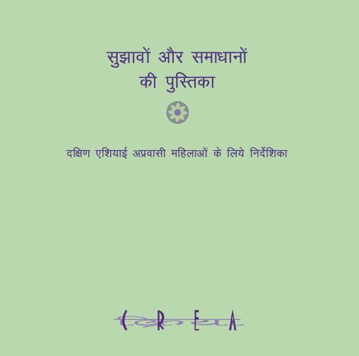 Sujhavon Aur Samadhano Ki Pustika