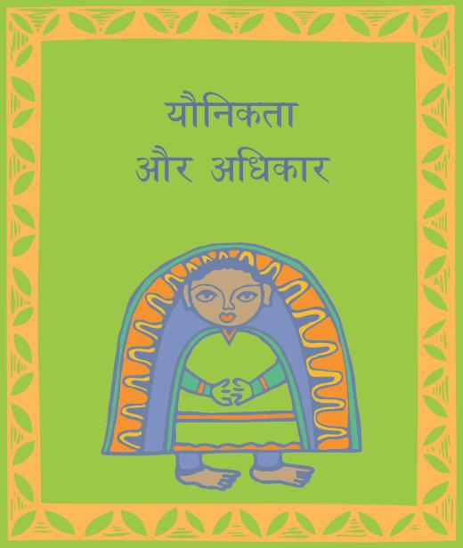 Yaunikta Aur Adhikar