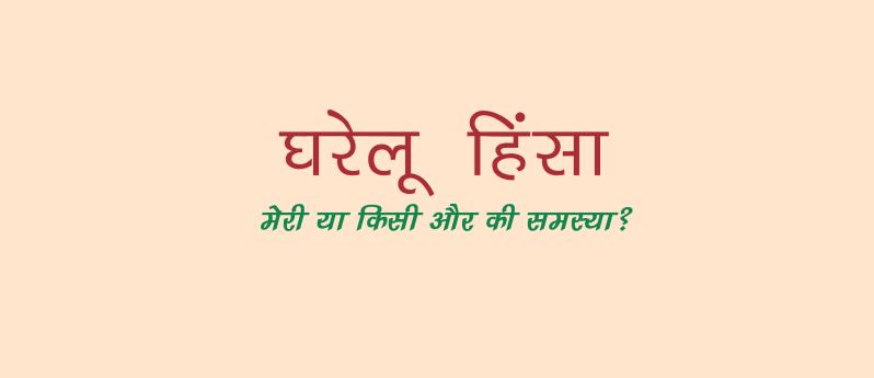 Gharelu Hinsa – Meri Ya Kisi Aur Ki Samasya
