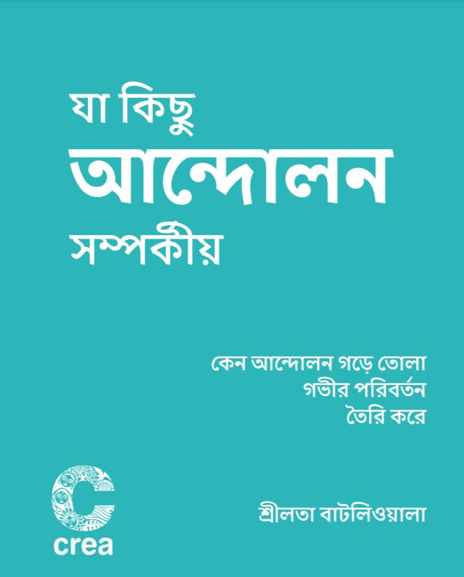 All About Movements – Bengali