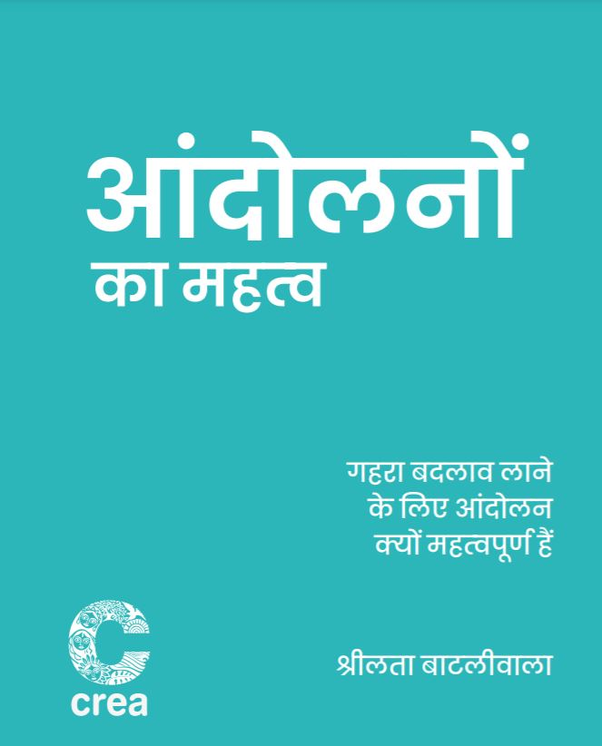 All About Movements – Hindi