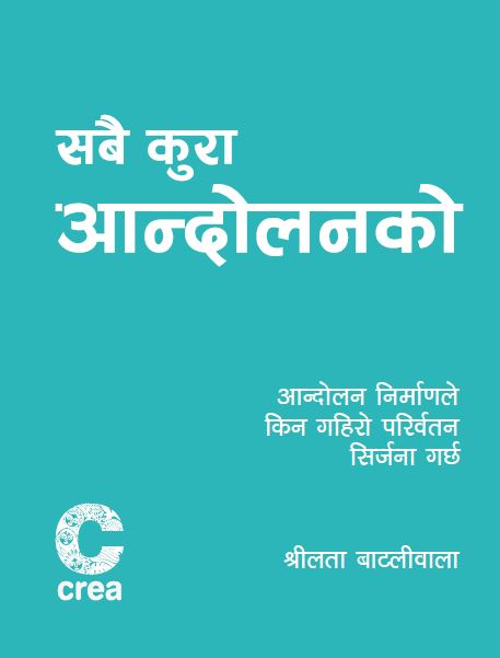 All About Movements – Nepali