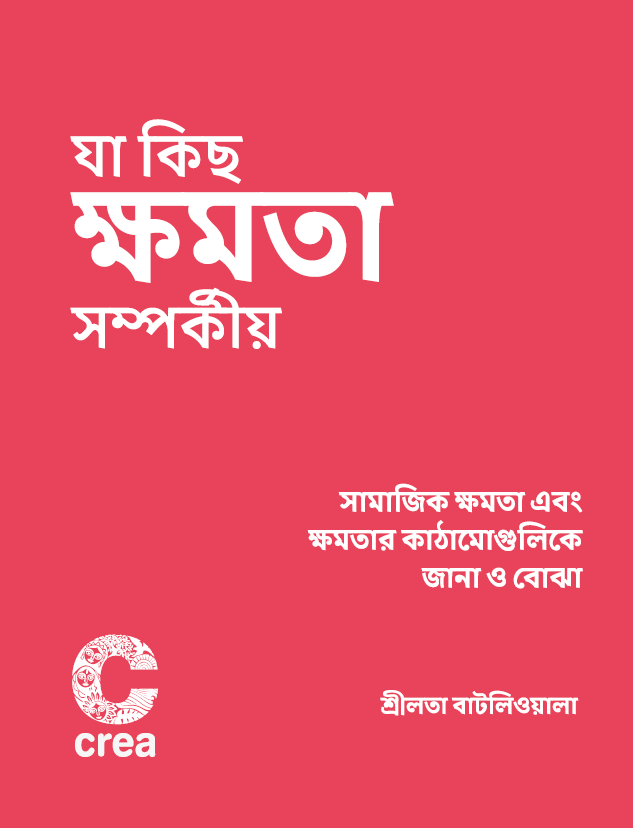All About Power – Bengali