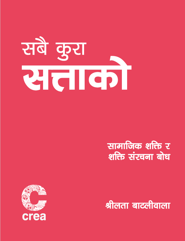 All About Power – Nepali